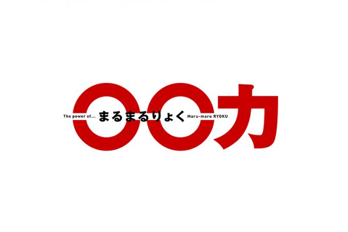 photo: 〇〇力(まるまるりょく)